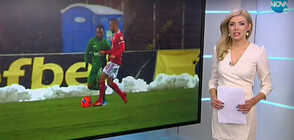 Спортни новини (12.04.2021 - централна)