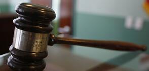Ще накажат ли съдия за уронване престижа на съдебната власт?