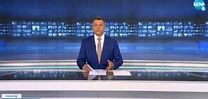 Новините на NOVA (12.04.2021 - късна)