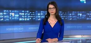 Новините на NOVA (13.04.2021 - 7.00)