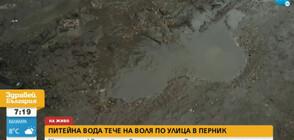 Обилен теч на питейна вода в Перник