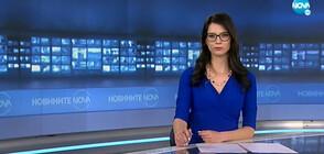Новините на NOVA (13.04.2021 - 8.00)