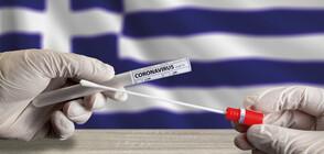 Какви са правилата за влизане в Гърция?
