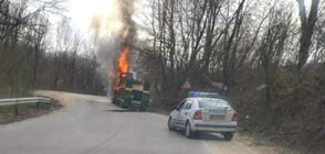 Камион изгоря на пътя Габрово-Стара Загора (ВИДЕО+СНИМКИ)