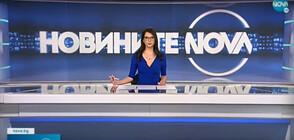 Новините на NOVA (13.04.2021 - обедна)