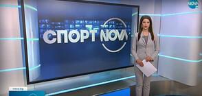 Спортни новини (13.04.2021 - обедна)
