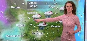 Прогноза за времето (13.04.2021 - централна)