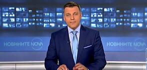 Новините на NOVA (13.04.2021 - късна)