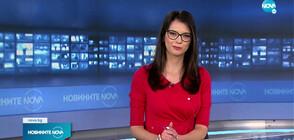 Новините на NOVA (14.04.2021 - 6.00)