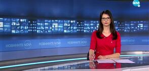 Новините на NOVA (14.04.2021 - 7.00)