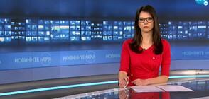 Новините на NOVA (14.04.2021 - 8.00)