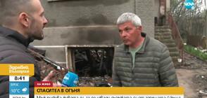 Мъж рискува живота си, за да изведе съседка от горящата й къща