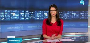 Новините на NOVA (14.04.2021 - 9.00)