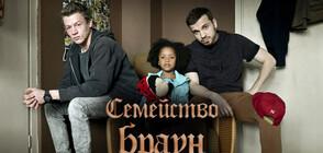 """Отличен с награда """"Еми"""" сериал с ексклузивна премиера във Vbox7.com"""