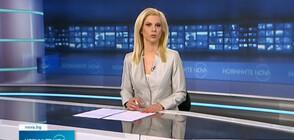 Новините на NOVA NEWS (14.04.2021 - 10:00)