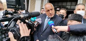 Борисов: Няма да съм кандидатът на ГЕРБ за премиер