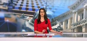 Новините на NOVA (14.04.2021 - обедна)
