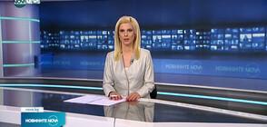 Новините на NOVA NEWS (14.04.2021 - 14:00)
