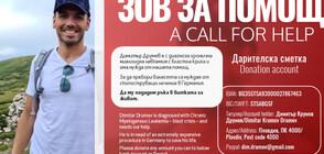 ЗОВ ЗА ПОМОЩ: Млад мъж с левкемия се нуждае от средства