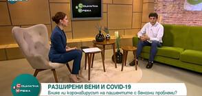 30% от българите страдат от разширени вени в някаква степен (ВИДЕО)