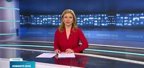 Новините на NOVA NEWS (14.04.2021 - 18:00)