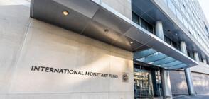 МВФ ще създаде 650 млрд. долара допълнителни резервни активи