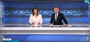 Новините на NOVA (14.04.2021 - централна)