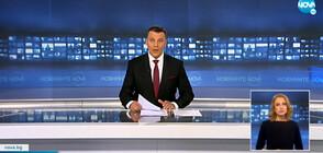 Новините на NOVA (14.04.2021 - късна)