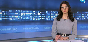 Новините на NOVA (15.04.2021 - 6.00)
