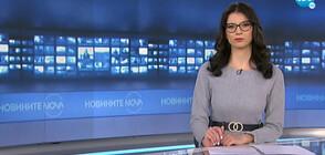 Новините на NOVA (15.04.2021 - 7.00)