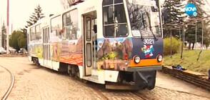 120 години от първата трамвайна линия в София (ВИДЕО)