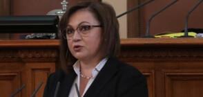 Корнелия Нинова с отговор към Бойко Борисов