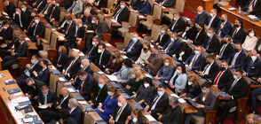Members of Bulgaria's 45th National Assembly Sworn in