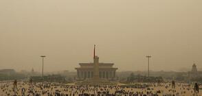 Небето над Пекин пожълтя
