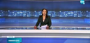 Новините на NOVA (15.04.2021 - следобедна)