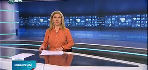 Новините на NOVA NEWS (15.04.2021 - 18:00)