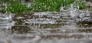 Дъждовното време продължава