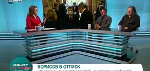 Нидал Алгафари: Бойко Борисов не иска да позволи да бъде обиждан (ВИДЕО)
