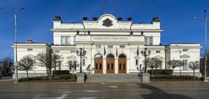 Промяна в Конституцията е първият законопроект, внесен в деловодството на НС