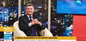 """""""Темата на NOVA"""" в аванс: """"Епохата """"Милен Цветков"""""""