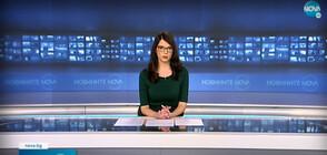 Новините на NOVA (16.04.2021 - обедна)