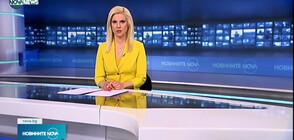 Новините на NOVA NEWS (16.04.2021 - 14:00)