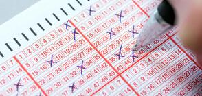 Забравени очила донесоха на пенсионер огромна печалба от лотарията