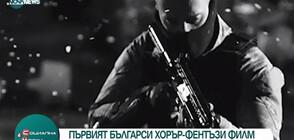 """""""Бродникът"""" - български пълнометражен хорър-фентъзи филм (ВИДЕО)"""