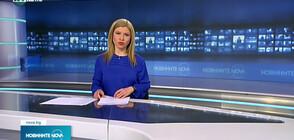 Новините на NOVA NEWS (16.04.2021 - 18:00)