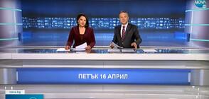 Новините на NOVA (16.04.2021 - централна)