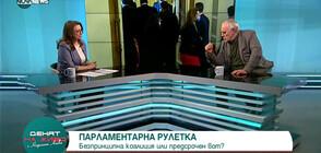Андрей Райчев: Имаме пет партии с базово разбиране за изолиране на ГЕРБ (ВИДЕО)