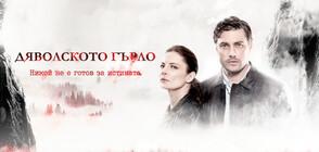 Сериал на NOVA със световна премиера на три континента