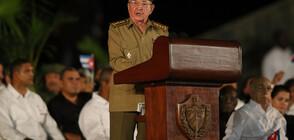 ИСТОРИЧЕСКО: Раул Кастро се оттегли от управлението в Куба