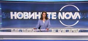 Новините на NOVA (17.04.2021 - обедна)